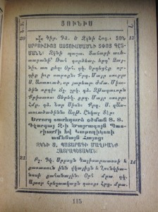 A page from the 1948 Oratsooyts of Holy Etchmiadzin showing the entry for Sunday, June 20, the feast of the Discovery of the Jewel Box of Mary the Mother of God, and the third anniversary of the consecration of His Holiness Georg VI as Catholicos of All Armenians.