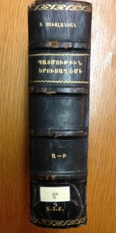 Պատմութիւն Երուսաղէմի History of Jerusalem by Dikran Savalaniants, published in Jerusalem in 1931.
